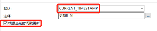 通过实例解析MySql CURRENT_TIMESTAMP函数